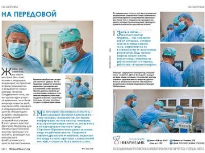 Интервью ведущего хирурга-флеболога «МИФЦ», к.м.н. Федорова Д.А. журналу «Obninsk Discovery».