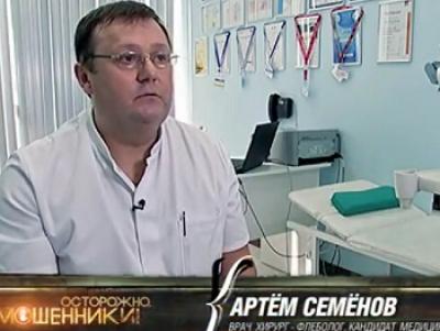 Хирург-флеболог Семенов А.Ю. выступил экспертом в программе