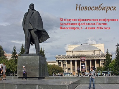 XI-я научно-практическая конференция Ассоциации флебологов России, Новосибирск, 2-4 июня 2016 года